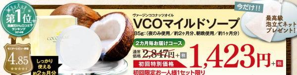 vcoマイルドソープ