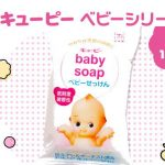 牛乳石鹸キューピーベビーシリーズ